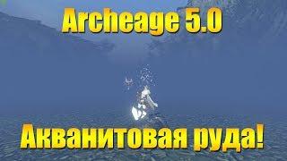 ARCHEAGE 5.0 НОВАЯ АКВАНИТОВАЯ РУДА!