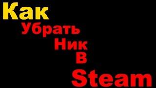 Как убрать ник в steam? Как сделать ник в steam невидимым?(В видео я покажу вам как убрать ник в steam или же как сделать невидимым ник в steam. Смотрите тут ничего сложного..., 2014-11-08T07:33:55.000Z)