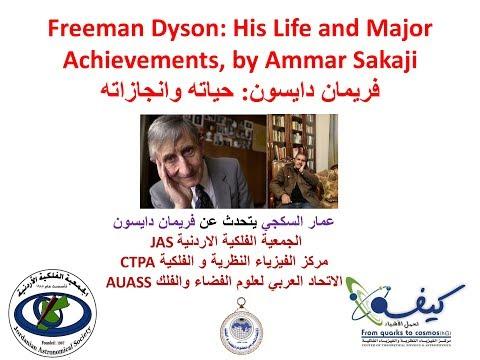فريمان دايسون: حياته وانجازاته - د. عمار سكجي
