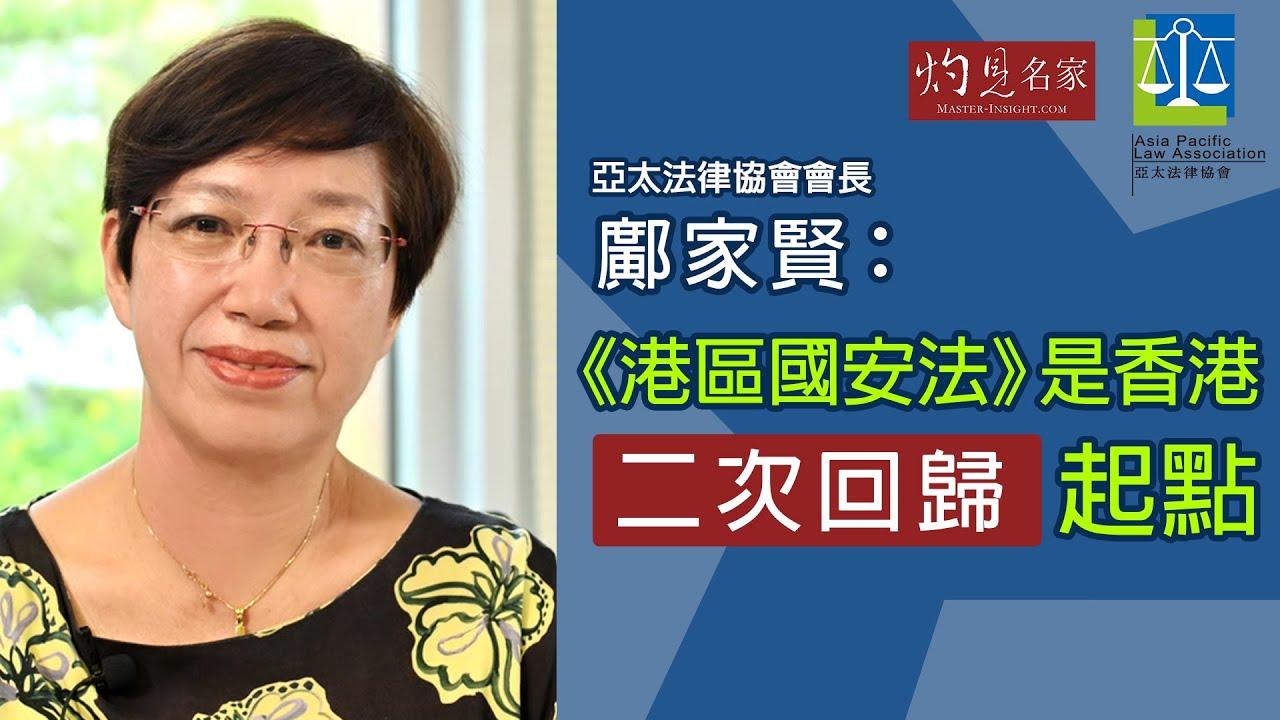 鄺家賢:《港區國安法》是香港二次回歸起點(2020-07-04)