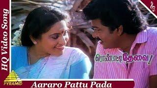 Aararo Pattu Pada Video Song |Pondatti Thevai Tamil Movie Songs |Parthiban|Ashwini|Pyramid Music