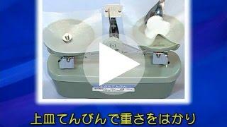 1点調節式の上皿てんびんの使い方を紹介しています。