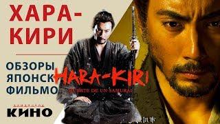 Харакири (Ichimei) — Японские фильмы