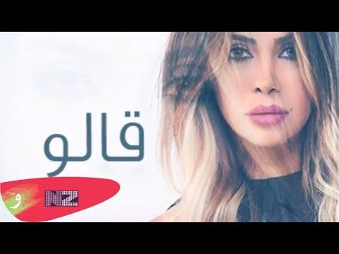 Nawal El Zoghbi - Alou  (2018) / نوال الزغبي - قالوا