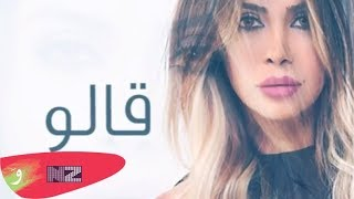Nawal El Zoghbi - Alou [Official Lyric Video] (2018) / نوال الزغبي - قالوا