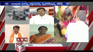 Discussion Over YS Jagan Introduced Three Capitals Bill  | Morning Issue  | Part -1