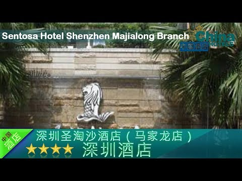 Sentosa Hotel Shenzhen Majialong Branch - Shenzhen Hotels, China