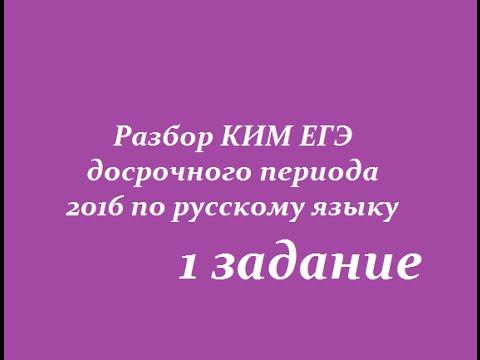 1 ЗАДАНИЕ РАЗБОР КИМ ЕГЭ 2016 (ДОСРОЧНЫЙ ПЕРИОД) по русскому языку