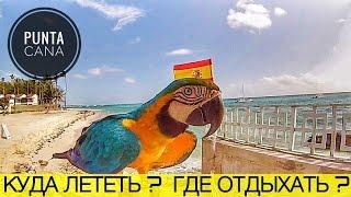 Пунта Кана. Говорящий попугай. Сигары. Дайвинг на байдарке.Отдых в Доминикане(Куда лететь? Где отдыхать? Пунта Кана. Говорящий попугай. Сигары. Дайвинг на байдарке. Отдых на море. Where..., 2016-07-26T16:35:36.000Z)