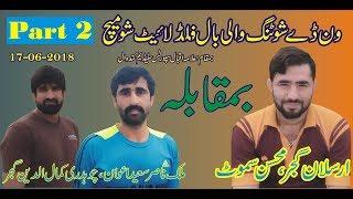 Ch Arslan Gujjar, Mohsin Samoot VS Malik Nasir Saeed Awan , Kamala Gujjar (Part 2)