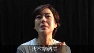 オフブロードウェイ・ミュージカル「bare」 クレア役の秋本奈緒美による...