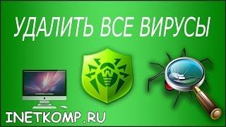 видео 7 способов проверить компьютер на вирусы онлайн бесплатно