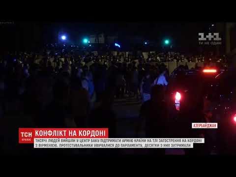 Тисячі протестувальників вийшли в центр Баку через загострення на кордоні з Вірменією