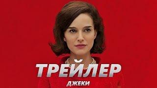 Джеки - Трейлер на Русском | 2017 | 1080p