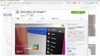 Googleのアプリを1クリック起動できるChrome拡張機能「Black Menu」の使い方