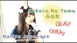 JAPANESE GIRL  Kokoro no tomo 心の友 五輪真弓(SAYOPOYO)