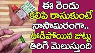 నెల రోజుల్లోనే జుట్టు రాలడాన్ని తగ్గించే సూపర్ టిప్ I Hair Fall Tips Telugu I Everything in Telugu