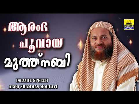 ആരംഭ പൂവായ മുത്ത്നബി | Latest Islamic Speech In Malayalam | Abu Shammas Moulavi New 2017