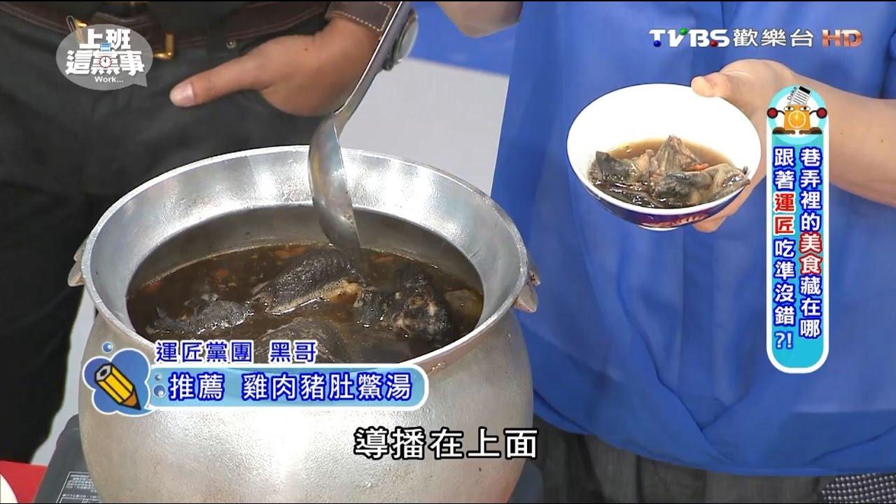 雞肉豬肚鱉湯 【單品美食】上班這黨事 - YouTube