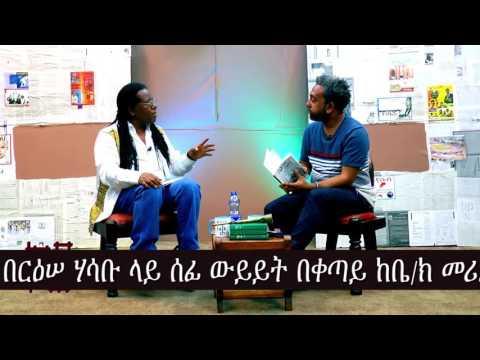 Yonas Gorfe Part 2 Interview
