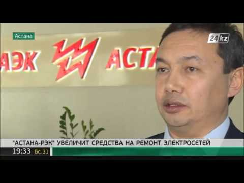 «Астана-РЭК» увеличит объем средств на ремонт электросетей