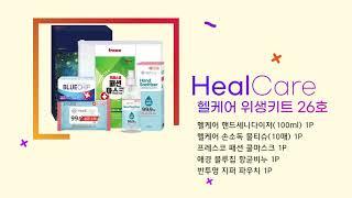 [그린기프트] 헬케어 브랜드 제품 소개 (위생 선물세트…