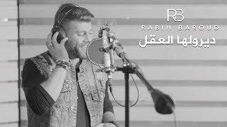 Rabih Baroud - Diroulha Laakal | ديرولها العقل بصوت ربيع بارود