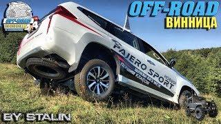 Off-road - 299 Легкий тест-драйв новых Pajero Sport (Mitsubishi Pajero Sport 2017)