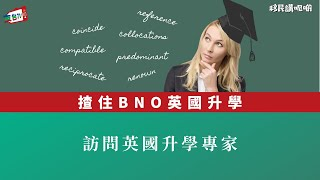 友台TV「移民講呢啲」第15集 攞住BNO享受英國🇬🇧免費教育|BNO|英國升學|FIIC|友誠