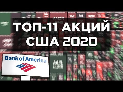 Топ-11 лучших акций США на 2020 год / Инвестидеи от Bank Of America Merill Lynch