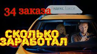 Работа в Яндекс такси 9 часов / Ночной таксист