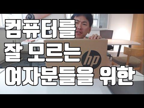 여자들을 위한 노트북 추천 50만원대 가성비 노트북 HP-14s
