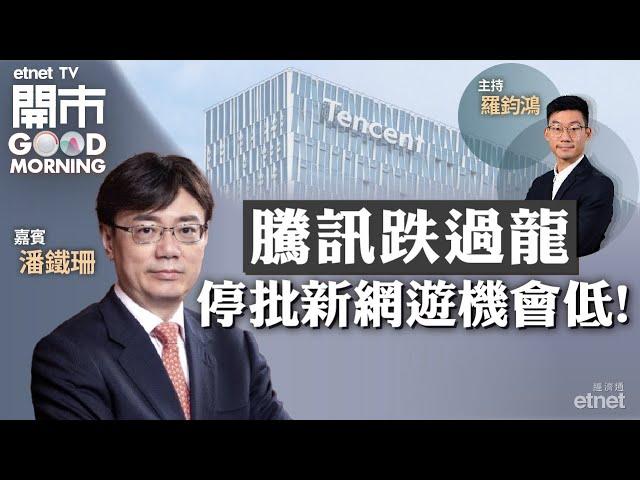騰訊跌過龍❓航運股要快走⁉️😱跨境理財通將啟動 邊隻銀行股最受惠❓舜宇手機鏡頭出貨量跌23%📱