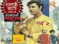 Feluda - Badshahi Angti (বাদশাহি আংটি) | Part 2 | Satyajit Ray | Audio Story | Sunday Suspense