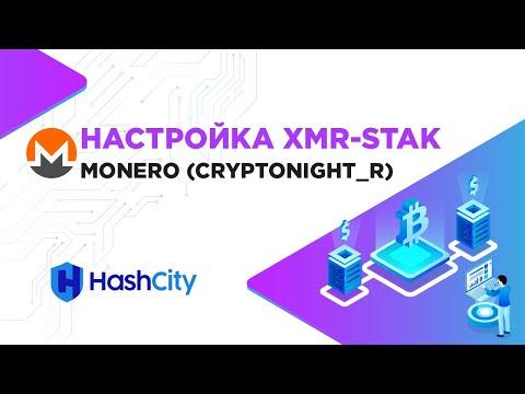 Майнинг криптовалюты Monero. Настройка майнера XMR-Stak на Windows 10 (алгоритм CryptoNight R)