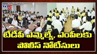 Police Notice To TDP MLAs And MPs | AP Capital | Amaravathi | TV5