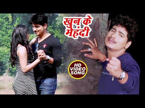 दर्दभरा गीत देख के रो पड़ेंगे - Khoon Ke Mehandi - Rahul Tiwari (Akki) - Bhojpuri Hit Songs 2018
