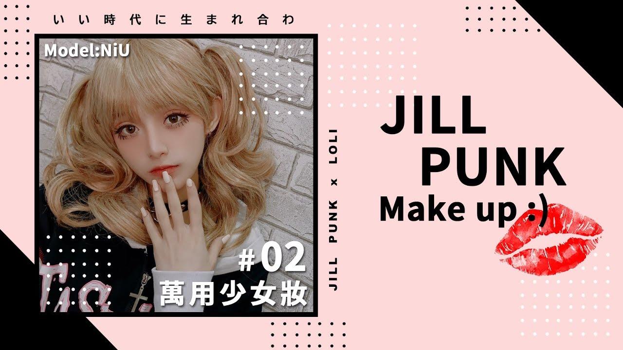Jill's Make up #02 萬用少女妝?【吉兒龐克Jill Punk】ft.NiU牛牛 - YouTube