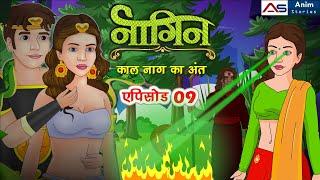 Naagin Episode 09 | Love Story | Kahaniyan | Horror Story | Kahani | Anim Stories