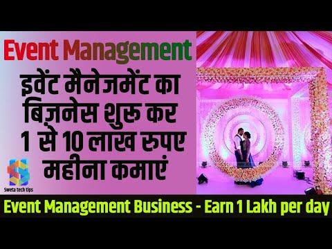 इवेंट मैनेजमेंट का बिज़नेस करें 1 लाख से 10 लाख महीने कमाएं    Event Management Business (In Hindi)
