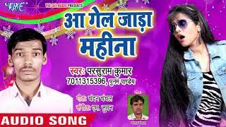 Parsuram Kumar का ठंडी में सबसे ज्यादा बजने वाला गाना - Aa Gail Jada Mahina - Bhojpuri Hit Song