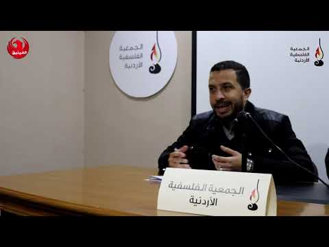 معضلات فلسفية - د. أحمد العجارمة