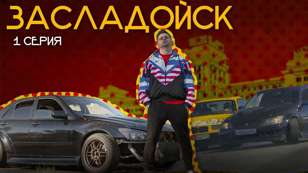 Lexus, BMW, ДОРОГА в ДРИФТ: ЗАСЛАДОЙСК  - 1 серия