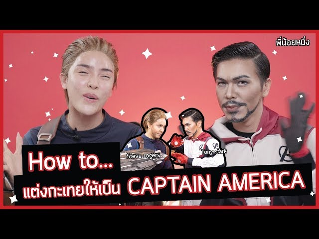 How To... แต่งกะเทย ให้เป็น Captain America