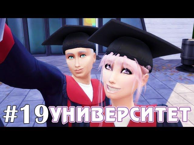 Выпускной!  - The Sims 4 - Университет #19