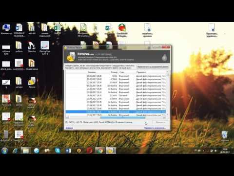 Відновлення видалених файлів з флешки за допомогою Recuva