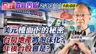 【全球政經周報】20210213 年後台股怎麼看!「台灣房地產」泡沫化?馬凱教授的真心話|中天財經頻道