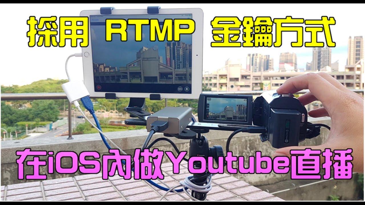 使用RTMP金鑰方式於iOS擷取卡做Youtube直播 - YouTube