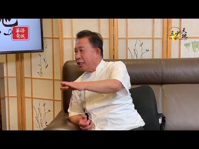 三少天地 - 國際電視名廚 甄文達 第二集 Part 3