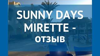 SUNNY DAYS MIRETTE 3* Египет Хургада отзывы – отель САННИ ДЕЙС МИРЕТТЕ 3* Хургада отзывы видео